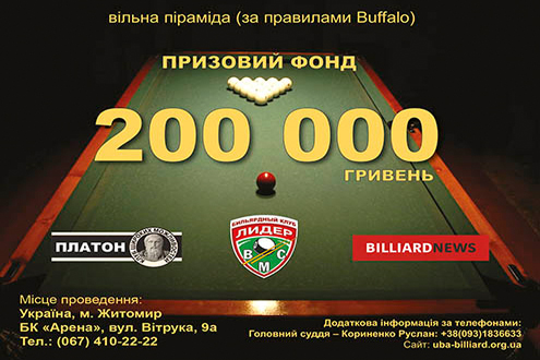 Final Ukrainian Billiards Association Cup